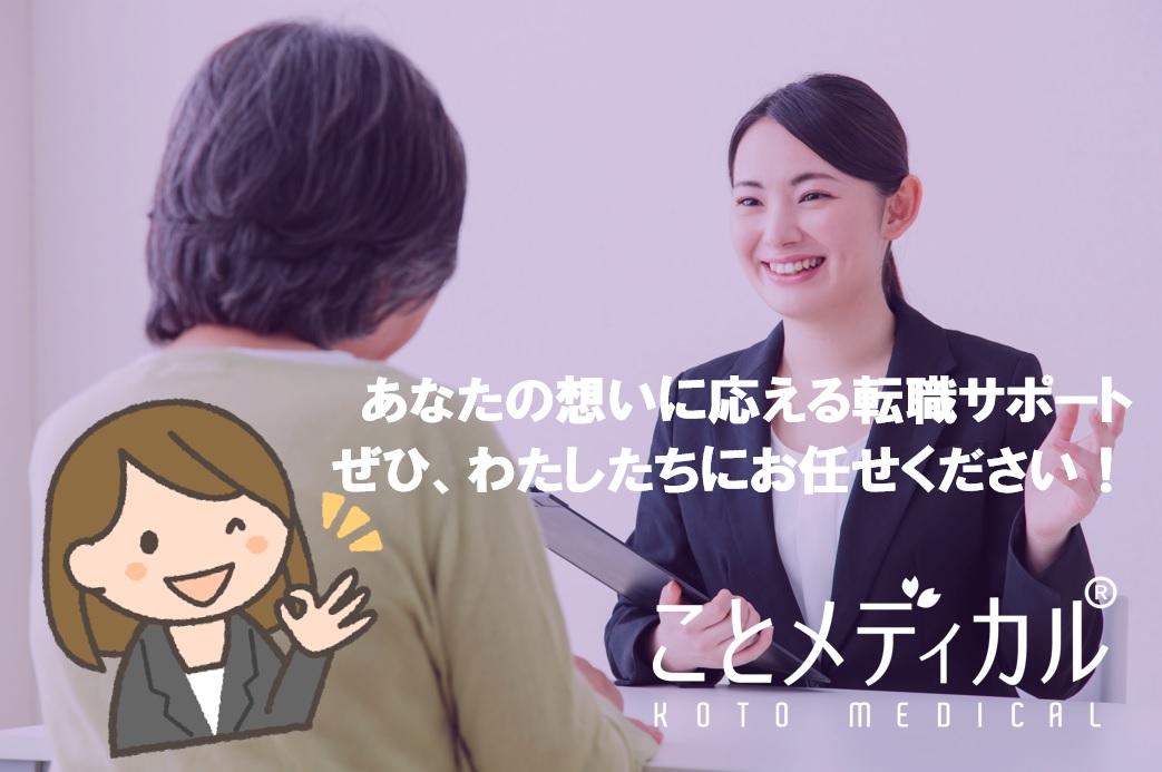 木津川市 正社員