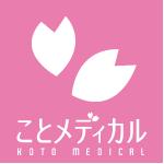 ことメディカル KOTO MEDICAL